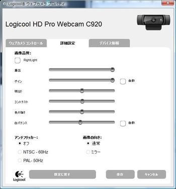 C920_control