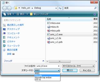 Unic_lc_exe_open