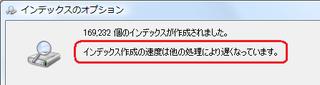 Indexop_busy