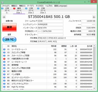 Seagate500g_failed_cdi