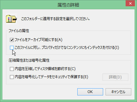 対し 付ける ドライブ ファイル に で を だけ インデックス プロパティ コンテンツ も なく に この 上 の